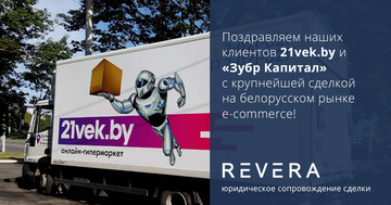 REVERA supports transaction between 21vek.by and Zubr Capital
